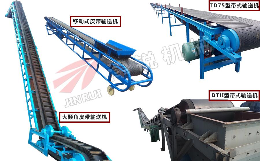 B800工矿行业皮带输送机输送量及输送距离参数